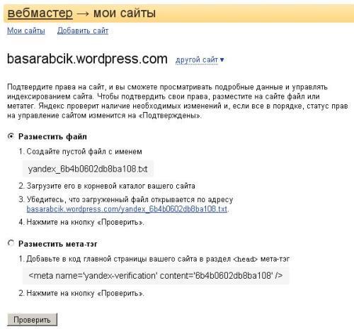 Права на свой сайт в яндекс.вебмастере